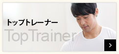 トップトレーナー Top Trainer