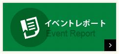 イベントレポート Event Report