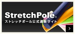 ストレッチポール公式通販サイト StretchPole