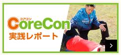 corecon 実践レポート